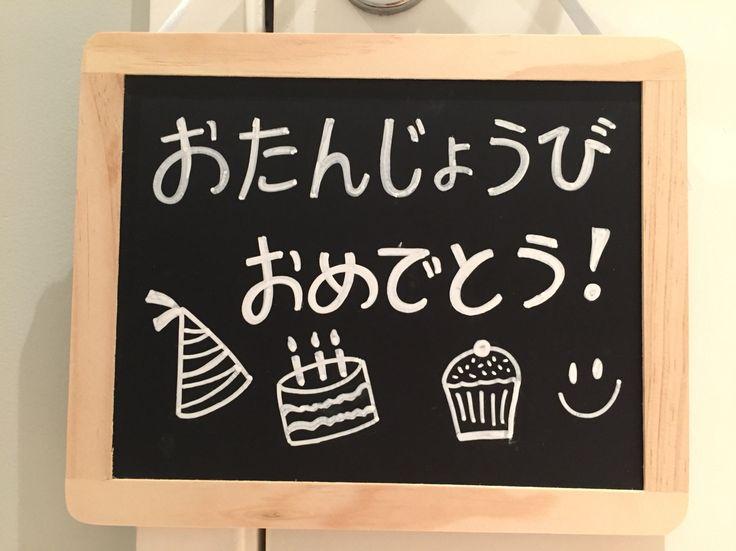 Otanjoubi Omedeto (Happy Birthday in Japanese) Chalkpen