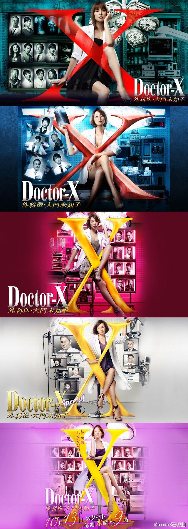 Doctor-x Epi 1-4 [Ref: roxie狂想曲 @微博]