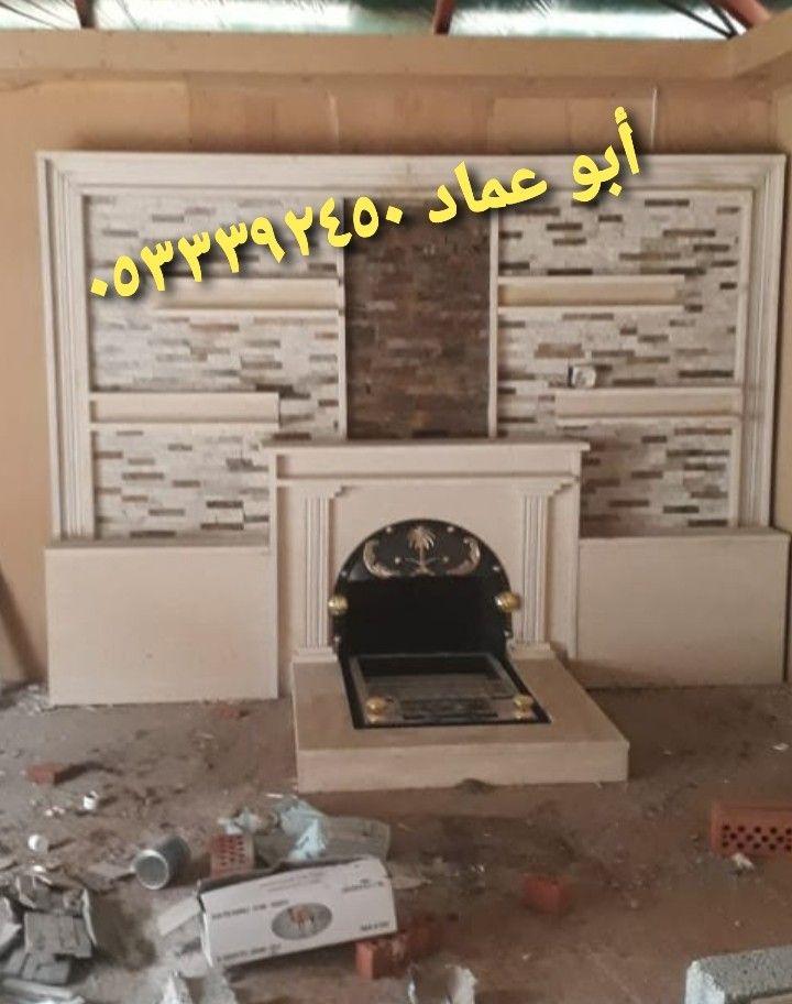 مشبات أبها الجنوب Home Decor Decor Fireplace