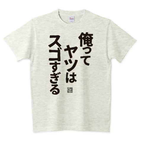 俺ってヤツはスゴすぎる | デザインTシャツ通販 T-SHIRTS TRINITY(Tシャツトリニティ)