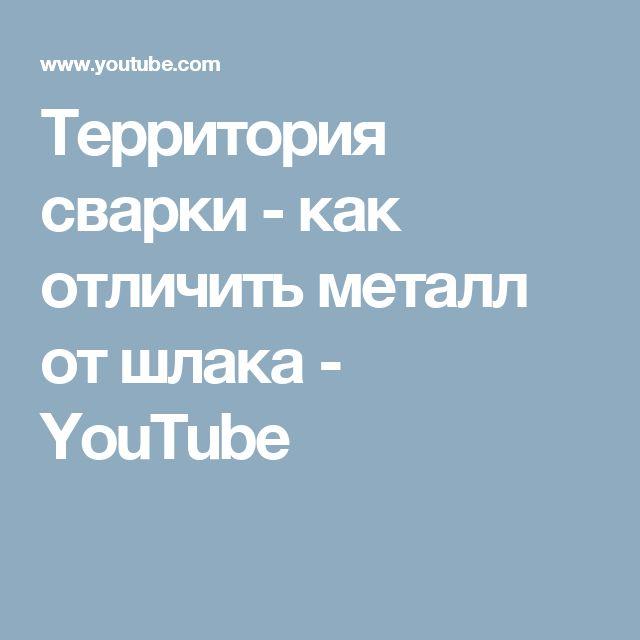 Территория сварки - как отличить металл от шлака - YouTube