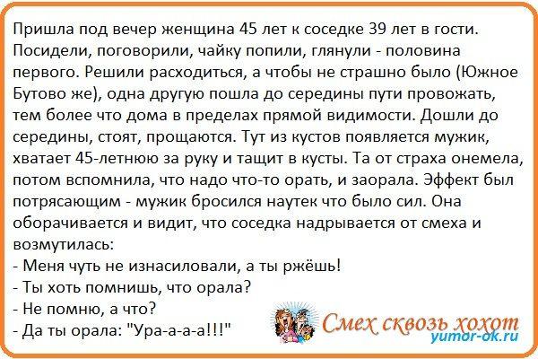 sosedka-2.jpg (600×400)