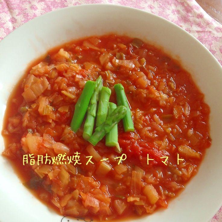 脂肪燃焼スープ トマト