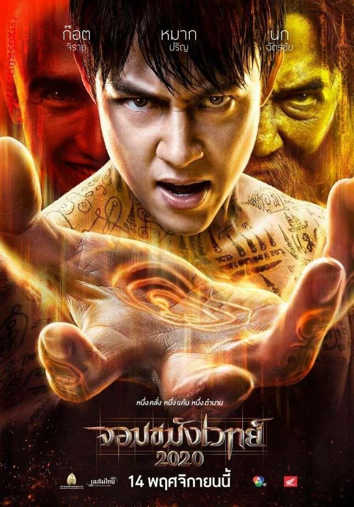 หนัง จอมขมังเวทย์ 2020 (Necromancer 2020) เต็มเรื่อง พากย์ไทย ...