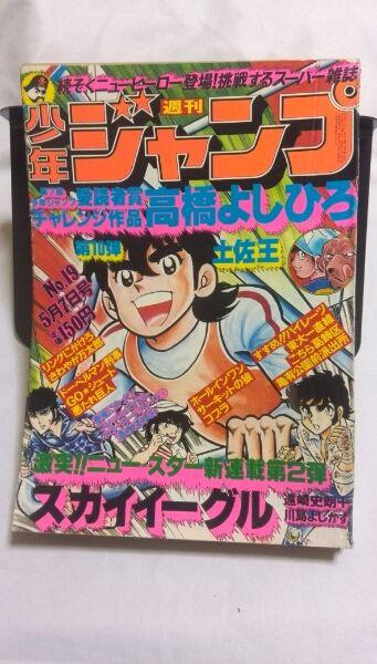 Ring ni kakero, Weekly Jump 19 1979