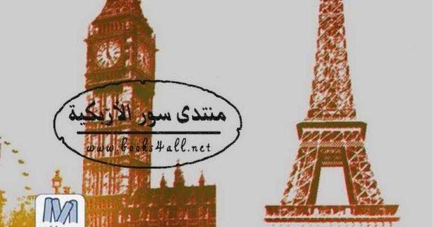 صورة أوروبا في الأدب العربي الحديث من طه حسين إلى الطيب صالح كمال عبد الملك Ceiling Lights Light Blog Posts