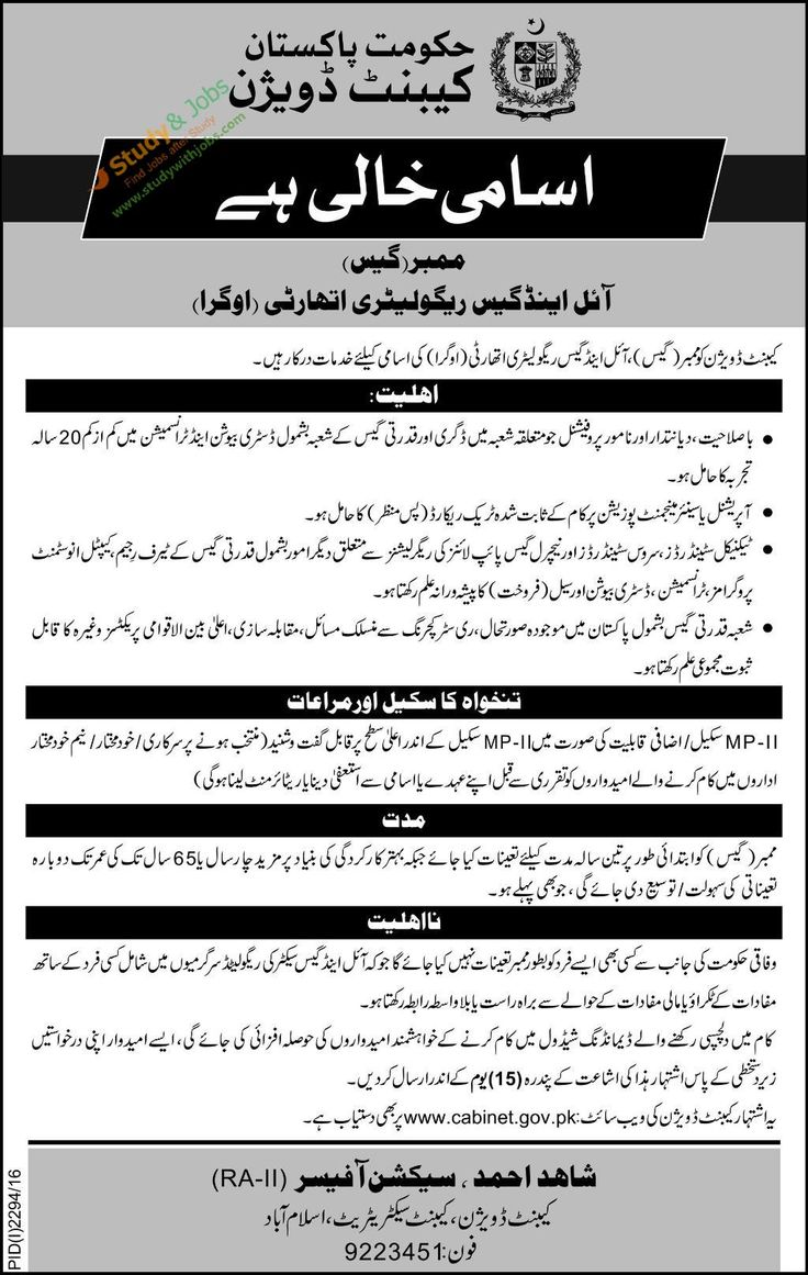 Best Jobs in Oil and Gas Regulatory Authority Government of Pakistan