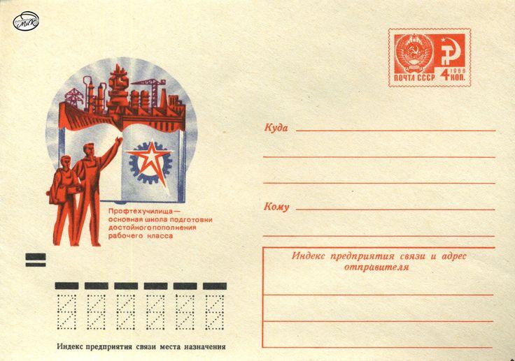 Профтехучилища - основная школа подготовки достойного рабочего класса. Конверт издан Министерством связи СССР в 1972 г.