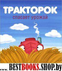 Кефалиди - Тракторок спасает урожай. (махаон)