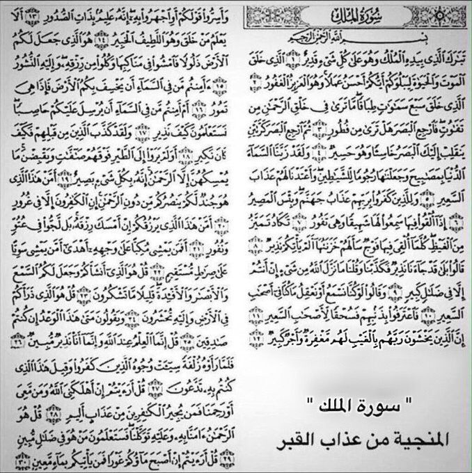 Pin By Radia On ذكر Quran Verses Quotations Verses