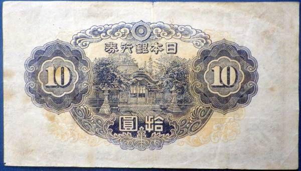 大日本【日本銀行・改正不換紙幣】3次10円 流通品 一円~_画像2