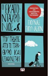 Ο εκατοντάχρονος που πήδηξε από το παράθυρο και εξαφανίστηκε   Μεταφρασμένη Λογοτεχνία στο Public.gr
