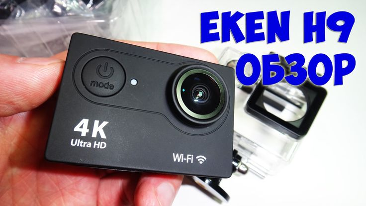 Экшн камера Eken H9, обзор экшен камеры из Китая