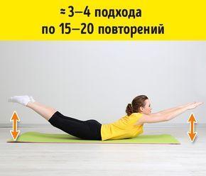 Складки на спине и боках: Лодочка: Лягте на живот, вытянув руки и ноги. Поднимайте одновременно ноги и руки, прогибаясь в спине. Задержитесь на несколько секунд в этом положении. Вернитесь в исходное положение.