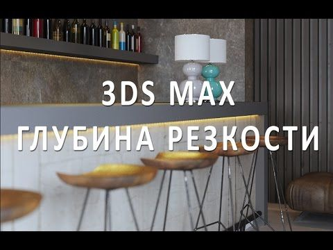 3Ds max Уроки. Глубина резкости. DOF. CORONA-RENDER. 3Ds MAX