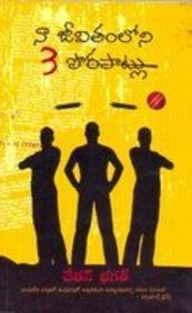 Three mistakes of my life by chetan bhagat