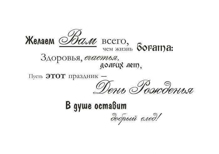 Короткие надписи открытка, при