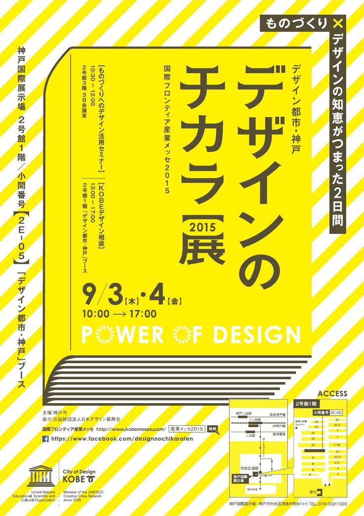Power of Design