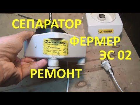 Сепаратор фермер ЭС 02, ремонт
