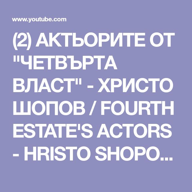 "(2) АКТЬОРИТЕ ОТ ""ЧЕТВЪРТА ВЛАСТ"" - ХРИСТО ШОПОВ / FOURTH ESTATE'S ACTORS - HRISTO SHOPOV - YouTube"