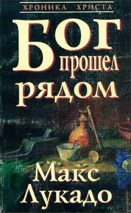 Макс Лукадо - Бог прошел рядом