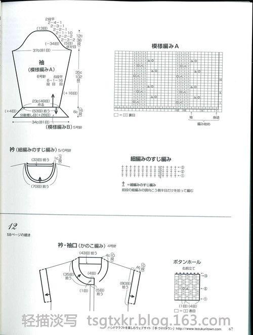 Lets Knit Series Vol11 NV80221 2011 - 轻描淡写 - 轻描淡写