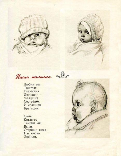 Страница 3 « В.Томсен. Давайте познакомимся. — М., Детская литература, 1958…