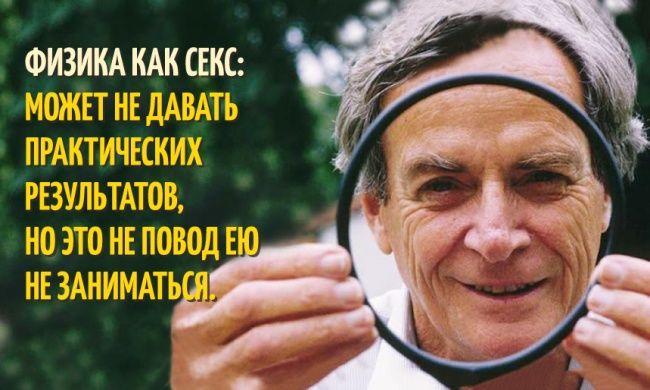 20цитат физика-пофигиста Ричарда Фейнмана