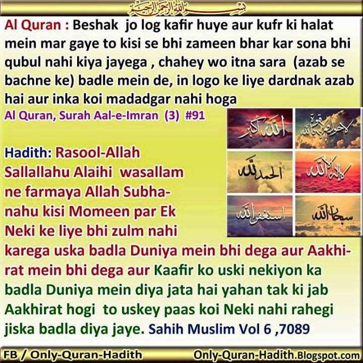 Only-Quran-Hadith ( Designed Quran and Hadith ): April 2015