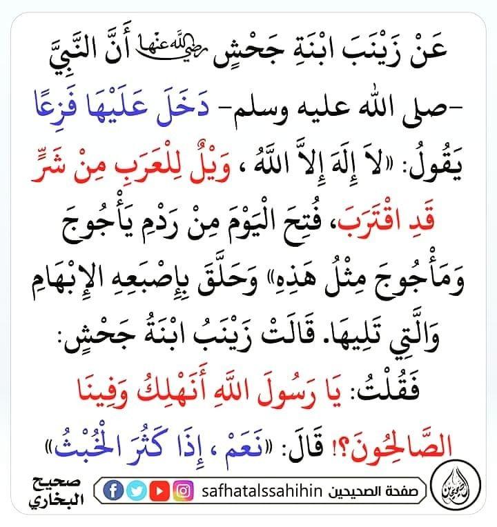 حديث النبي صلى الله عليه وسلم يأجوج ومأجوج Arabic Calligraphy Math Calligraphy
