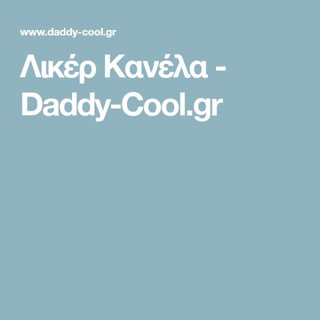 Λικέρ Κανέλα - Daddy-Cool.gr
