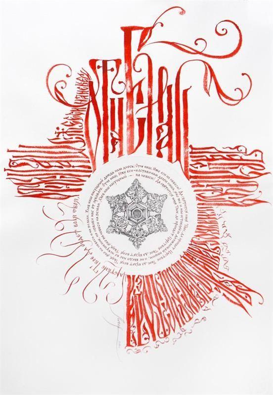 Сообщество иллюстраторов / Мотильда / Шрифты.(В помощь Марафонцам)