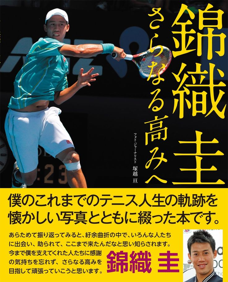 Kei Nishikori's photo book is coming out in may.