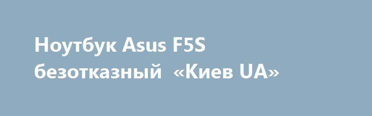 Ноутбук Asus F5S безотказный  «Киев UA» http://www.mostransregion.ru/d_101/?adv_id=9861 Продам отличный, безотказный, не только для работы, игровой ноутбук Asus F5S (тянет танки). Цена - 2400 грн. Видеокарта  Radeon и двухядерный процессор потянет танки на минималках. Отличный вариант, как для дома, так и для офиса, работы и развлечений. Есть все для интернета: Wi-Fi, Web-Cam, сетевая карта. Внешний вид неплохой.   Параметры: Матрица 15.4. Процессор Intel Dual-Core 2x1.73GHz. HDD 160GB…
