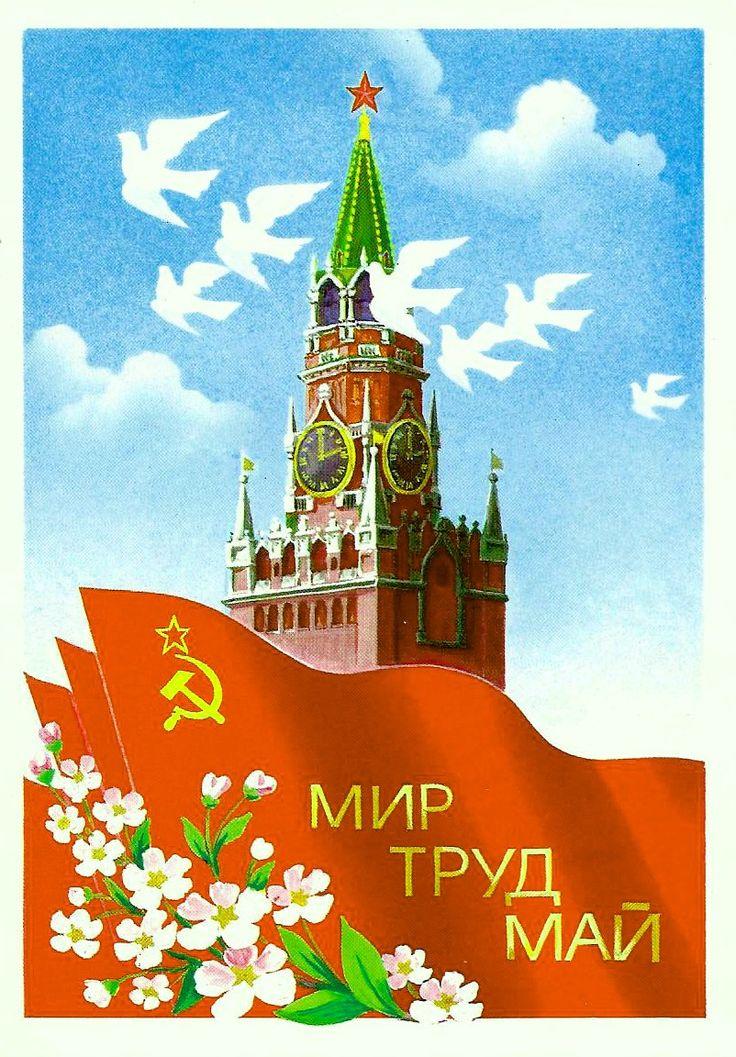 открытки и плакаты для праздников четвёртом