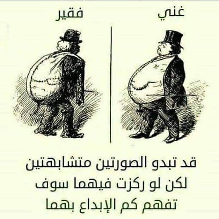 صورة معبرة عن واقعنا مبدع من رسمها Words Quotes Funny Arabic Quotes Photo Quotes
