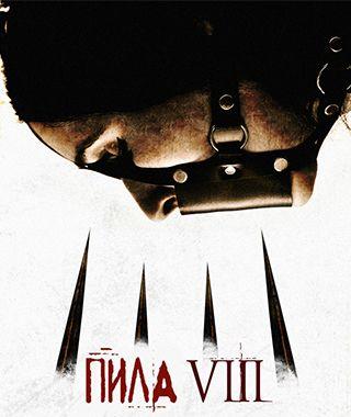 Пила 8 / Saw: Legacy (02.11.2017) http://www.yourussian.ru/172853/пила-8-saw-legacy-02-11-2017/   Цикла фильмов «Пила» уже давно завоевала признание среди любителей ужасов, трэша и триллера. Уже давно зрители с придыханием следят за теми участниками фильма, которые пытаются доказать, что для них жизнь является высшей ценностью, за которую следует бороться. Поэтому перед нами уже восьмой фильм знаменитого цикла. Образ маньяка Джона Крамера уже не первый год преследует особо чувствительных…