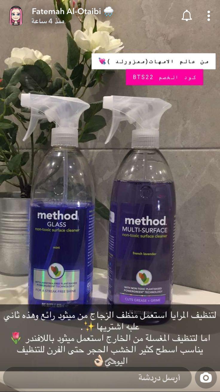 Pin By Roro Khayat On نظافة House Cleaning Checklist Cleaning Hacks House Cleaning Tips