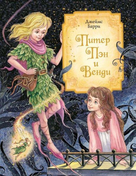 Peter Pan and Wendy by Maxim Mitrofanov
