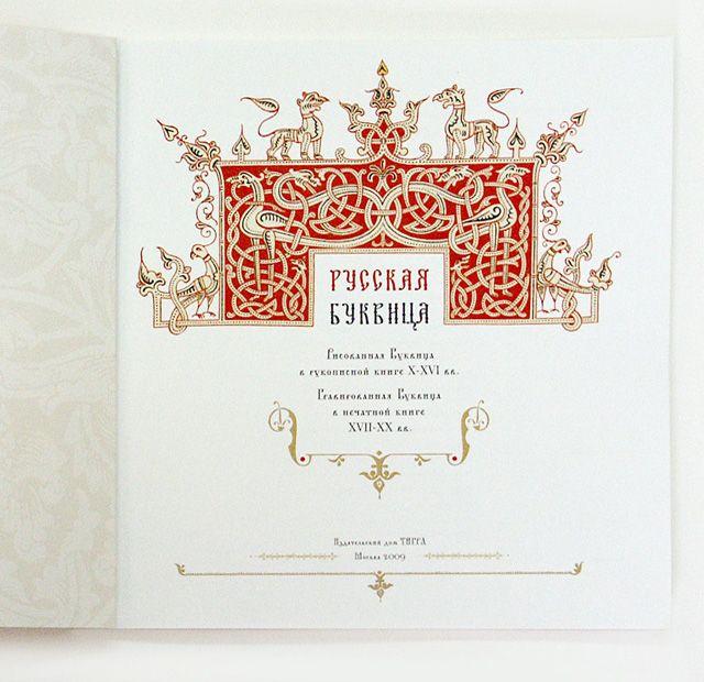Русская буквица, русский шрифт, из славянских рукописей X-XVI веков