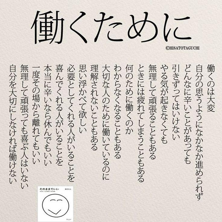 働くために . . . #働くために#働く#働く理由#就活 #仕事#言葉#日本語勉強#そのままでい #20代#30代#大切