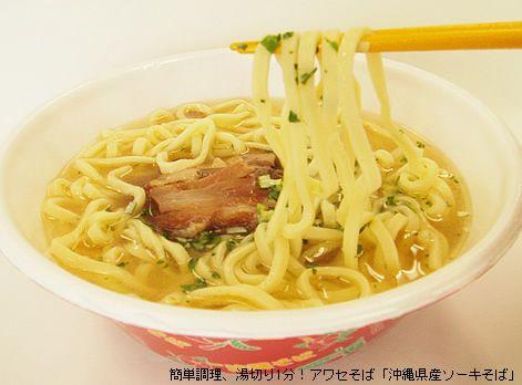 簡単調理、湯切り1分!アワセそば「沖縄県産ソーキそば」