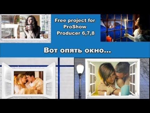 Вот опять окно - Here again the window - Free project for ProShow Producer
