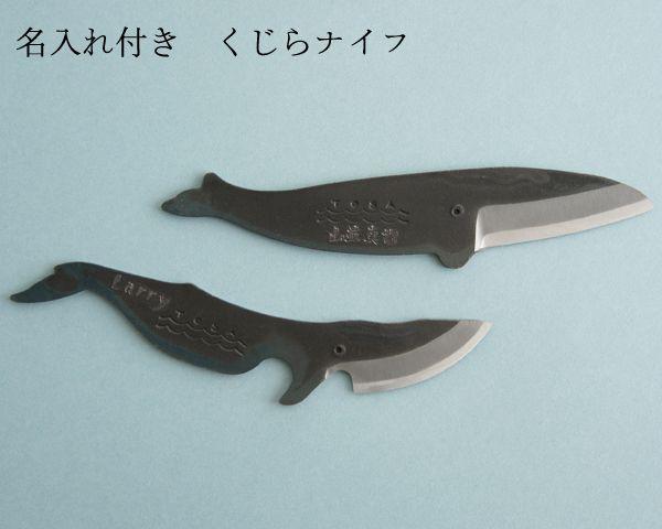 楽しい。ちゃんと使えそうだ。名入れサービスがとぼけてるね。それに、このグラフィックに何だかおかしみがある。whale knives with engraving service
