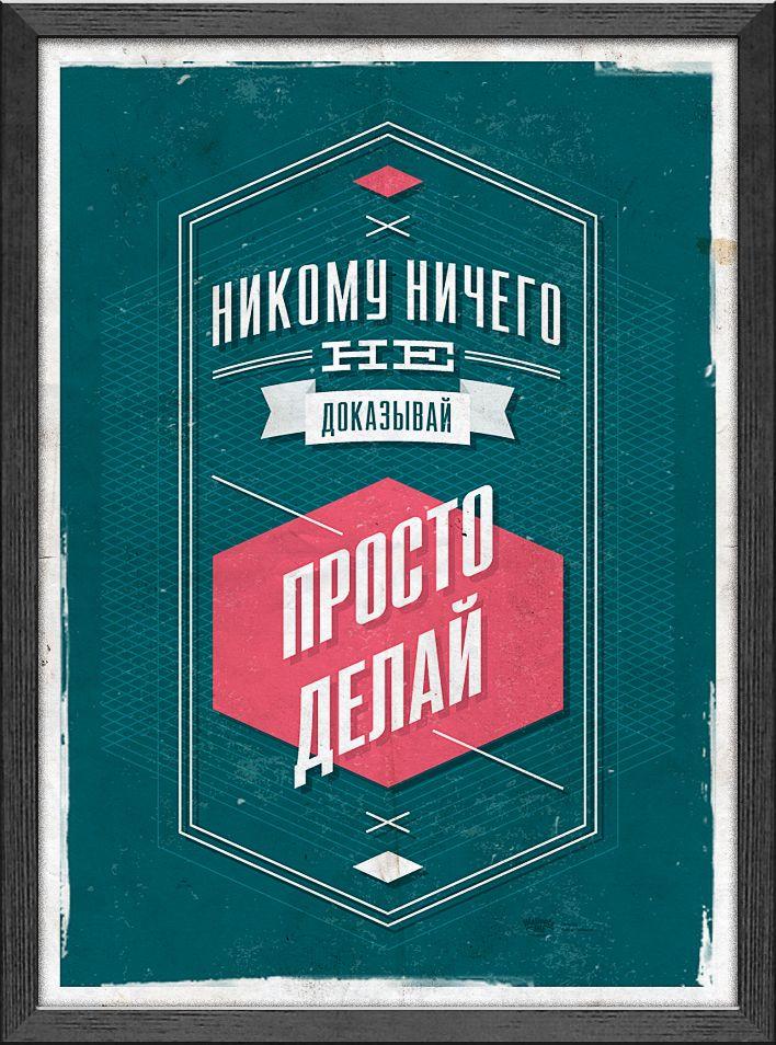 постеры не поливанов