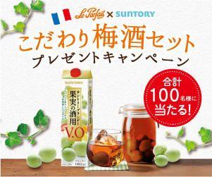 「サントリー果実の酒用ブランデーV.O」100名様に「こだわり梅酒セット」当たる