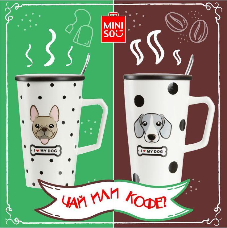 А что выбираешь ты❓ ЧАЙ или КОФЕ❓ 👇Пиши в комментах, ну и оставляй свой❤️ ☕☕☕☕☕☕ #утро #чай #кофе #кружка #ложка #минисо #выбор #опрос #minisokz #подпишись