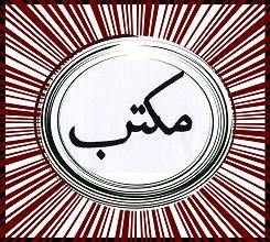 """Abdülehad Serhendi hazretleri buyuruyor ki: (70 kere, """"YâAllah, Yâ Rahman, Yâ Rahîm, Yâ Kaviyyü, YâKadîr"""" okuyup da dua eden, ne isterse istesin, Cenâb-ı Hak duasını kabul eder ve ne muradı varsa v…"""