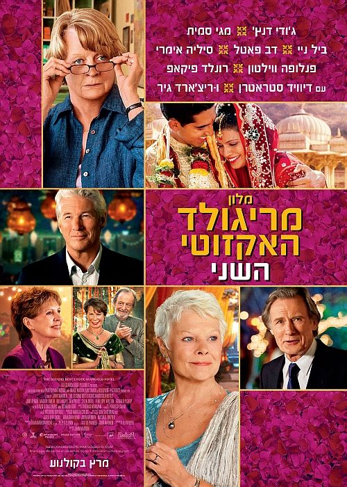 The Second Best Exotic Marigold Hotel http://www.yesplanet.co.il/movies/The%20Second%20Best%20Exotic%20Marigold%20Hotel