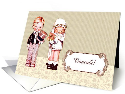Спасибо. Fun Vintage Little Bride and Groom  Wedding Thank You Greeting Cards in Russian. with personalized inside text. at greetingcarduniverse.com